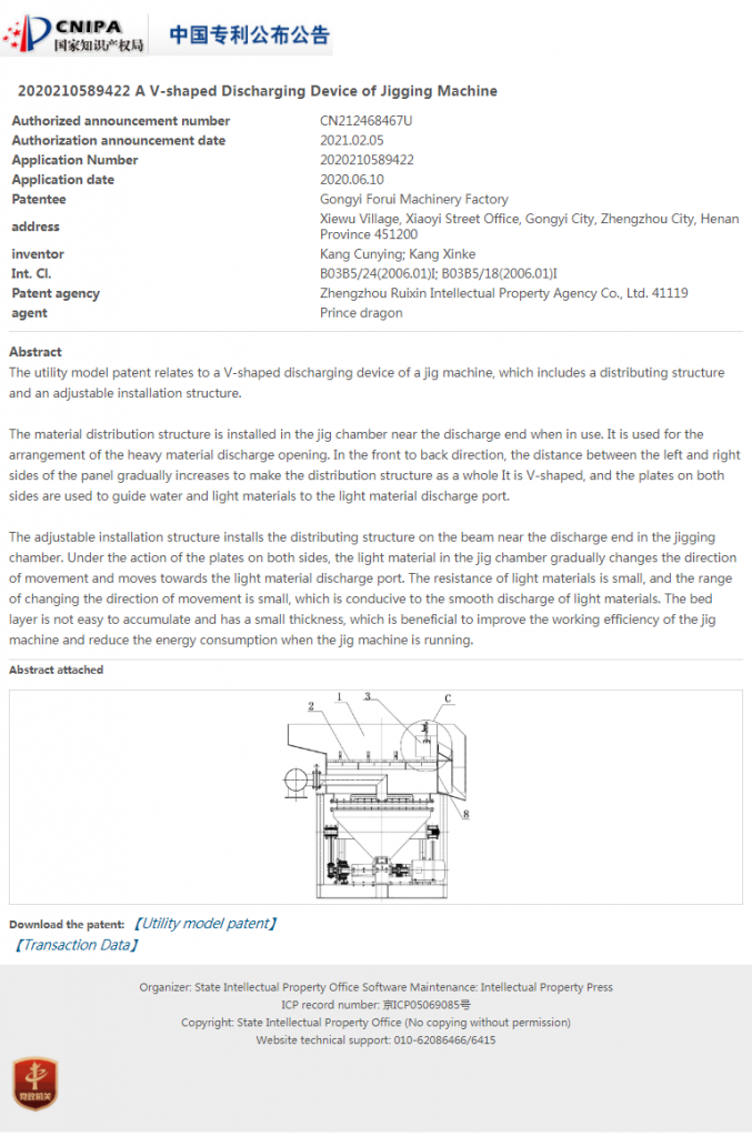Forui Machinery Patent of A V-shaped Discharging Device of Jigging Machine
