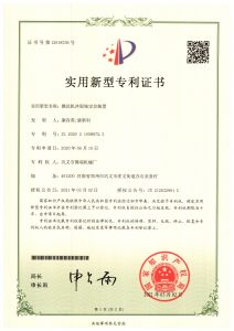Forui Machinery Patent of Stroke Axis Positioning Device of Jig Machine